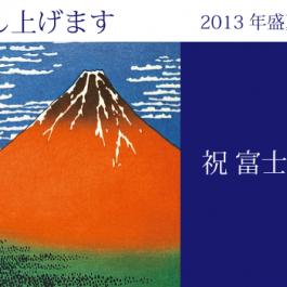20130712-2013-summer-01