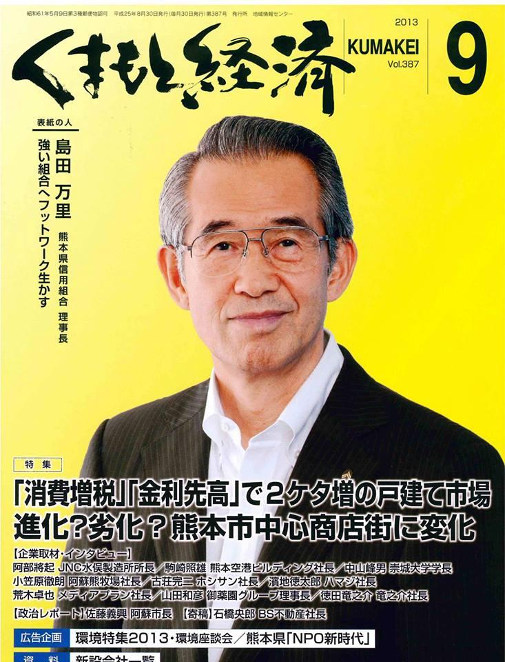 20130911-kumamoto-keizai9-01