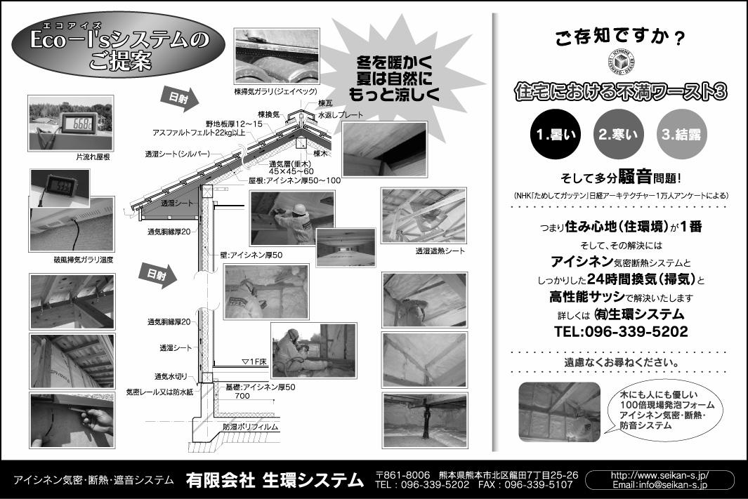 20130911-kumamoto-keizai9-02