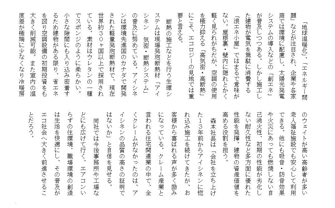 20130911-kumamoto-keizai9-03