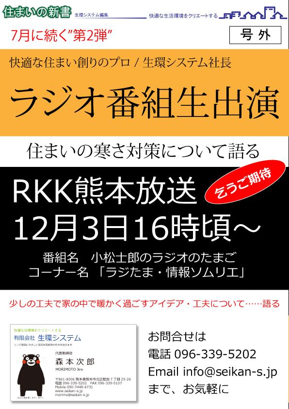20131128-rkk131203-01