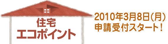 2010-03-03ecopoint